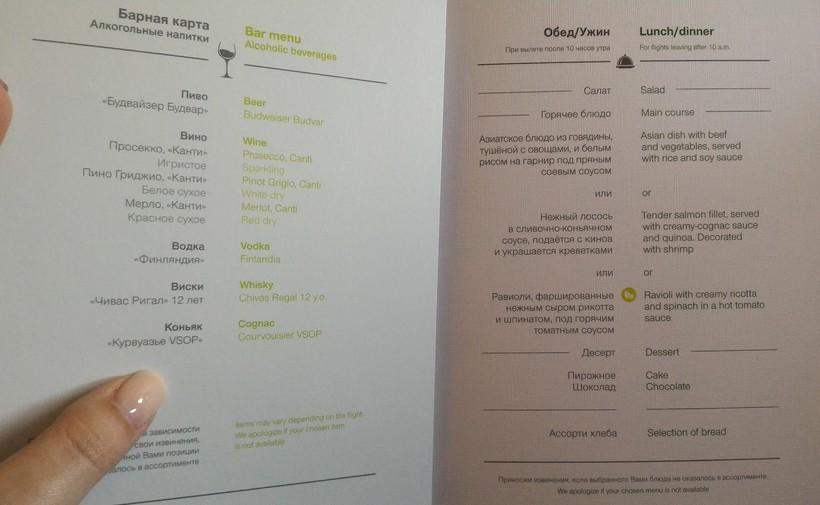 меню для пассажиров бизнес-класса в самолёте авиакомпании S7Airlines