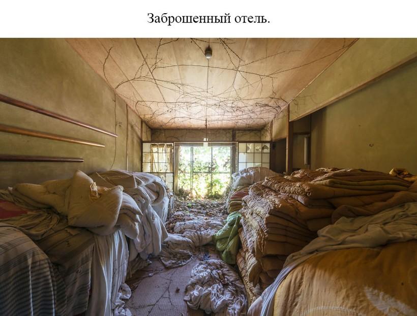 20 фото заброшенных мест Японии, которые никого не оставляют равнодушным