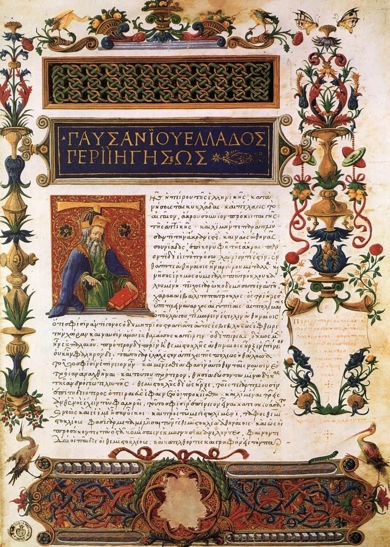 Труды Павсания