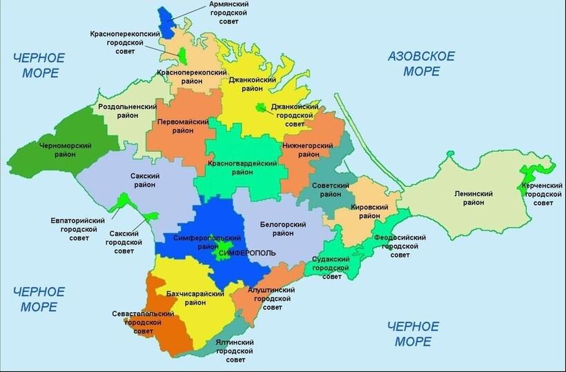 Районы Крыма