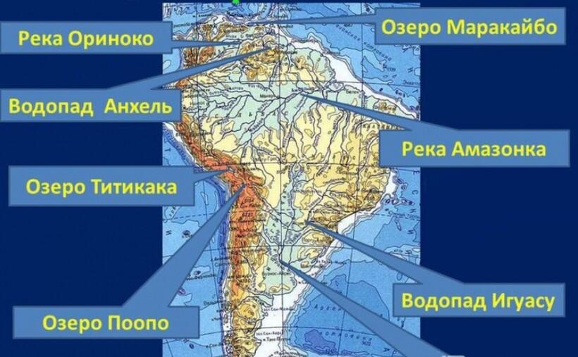 Гидрологическая система Южной Америки