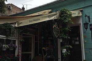 Старинный квартал Скадарлия
